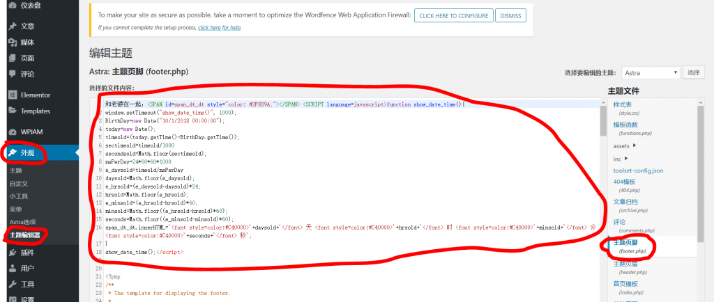 WordPress页面显示建站时间完美解决方案