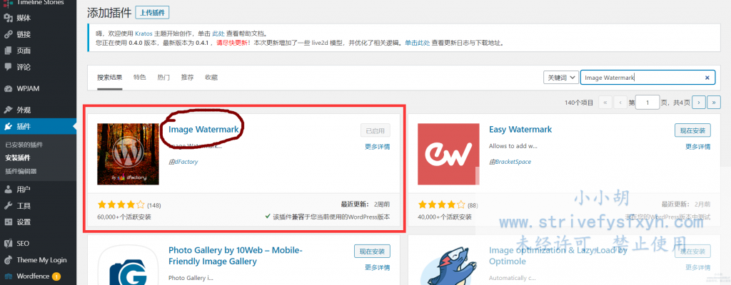 WordPress使用插件Image Watermark为文章图片添加水印