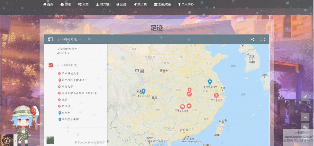 使用谷歌地图定制自己的旅游足迹地图