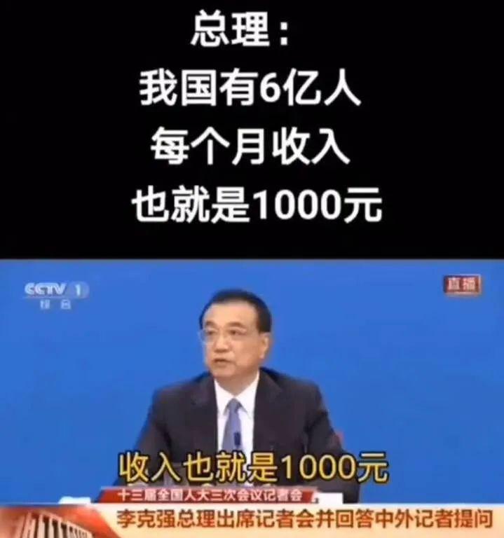 """14亿人的""""二八定律 """""""
