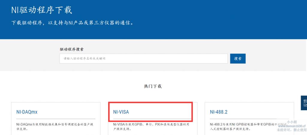 Labview安装VISA及相应扩展包