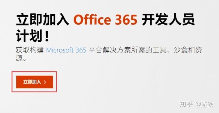 免费申请office E5开发者订阅,附无限续期+私人网盘教程