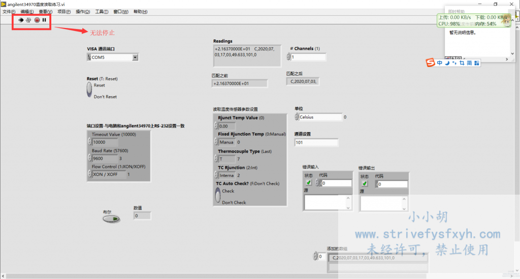 采集agilent数据时labview运行后无法停止,正在重置vi 问题