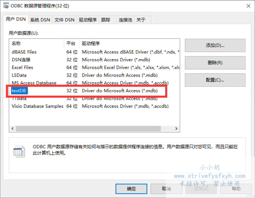 labview使用DSN连接数据库