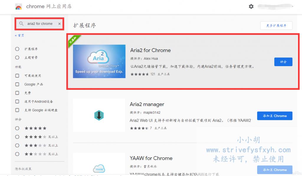 使用aria2插件浏览器直接下载文件到服务器