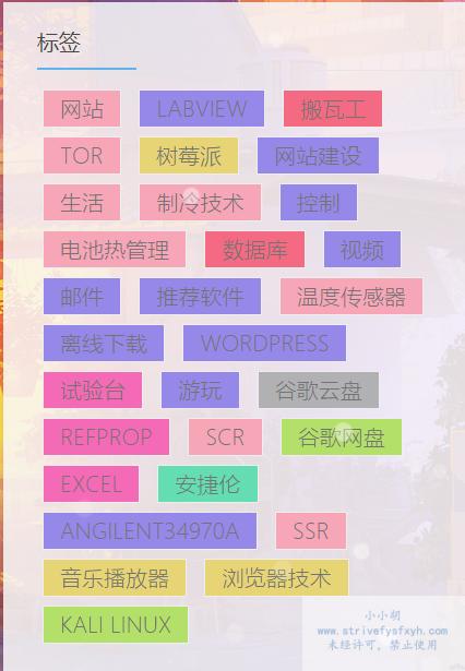 wordpress实现侧边栏彩色标签