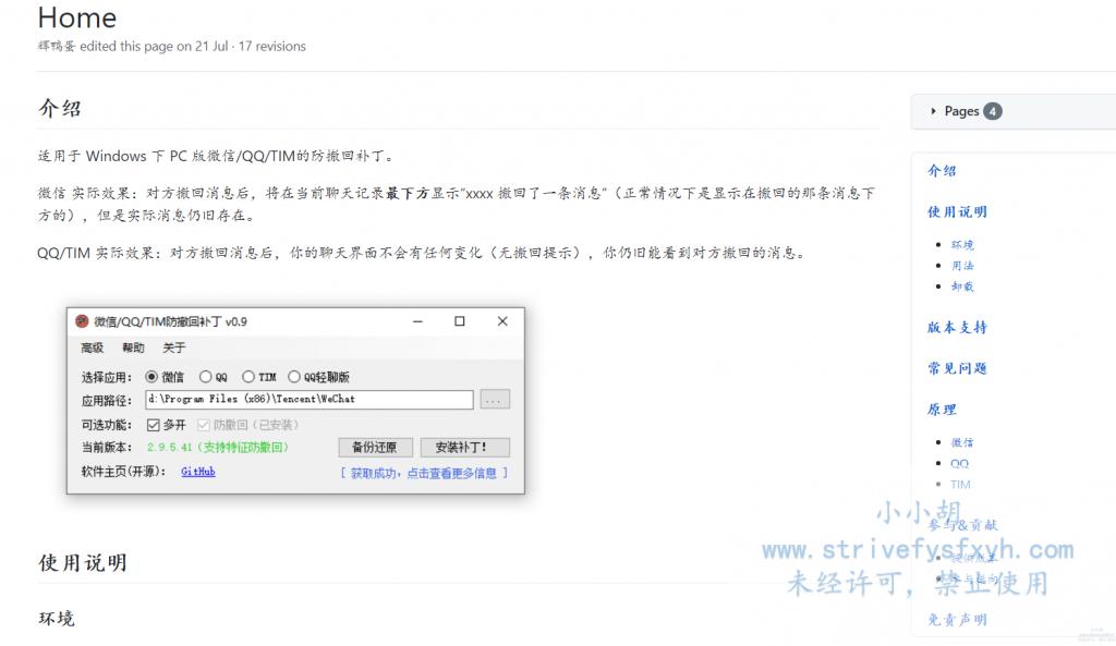 微信、QQ、Tim防撤回