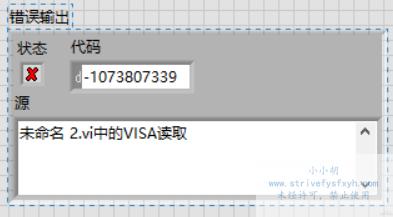 labview中visa读取时出现超时错误问题(错误代码:-1073807339)