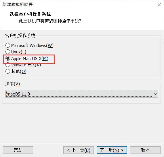 VMware16安装macOS Big Sur 11.0.1